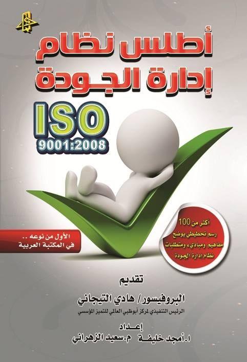 الكتاب الذي حقق نجاح غير مسبوق أطلس نظام إدارة الجودة Iso 9001 Pdf Books Pdf Books Download Book Worms