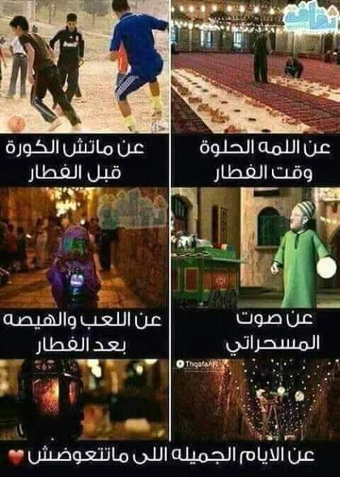 رمضان زمان Childhood Memories Ramadan Memories