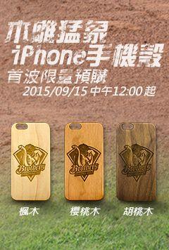 木製手機殼預購