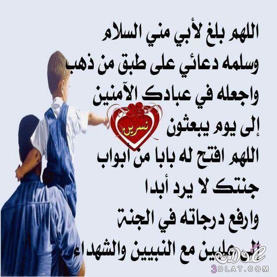 اهداء لروح ابى لن انساك ياابى صور معبرة عن فقدان الاب I Love My Father Words Quotes Islamic Images