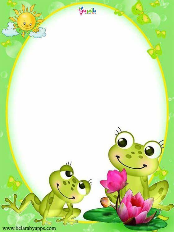 تصميم اطارات اطفال للكتابة اشكال روعة مفرغة للكتابة 2020 براويز للكتابة عليها بالعربي نتعلم Frog Art Borders For Paper Page Borders Design