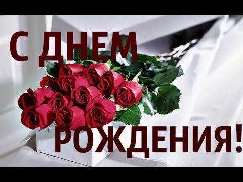 Muzykalnoe Pozdravlenie S Dnem Rozhdeniya Komur Youtube 4th Of July Wreath Christmas Wreaths Holiday Decor