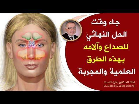 طريقة علمية للتخلص من الصداع في دقائق ومن دون مسكنات بمكونين فقط قل وداعا لألم الرأس والصداع حالا Youtube Face Carnival Face Paint Health