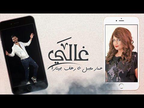 عمار مجبل و رهف جيتارا غالي Ammar Mjbeel Rahaf Guitara Ghali Youtube Beautiful Hair Beautiful