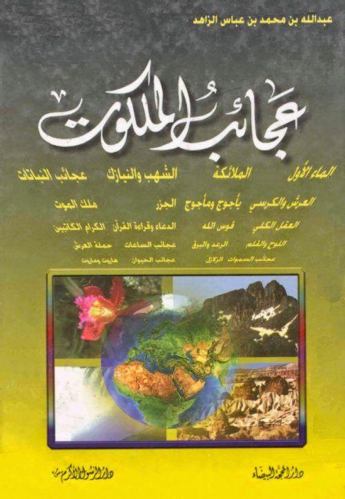 عجائب الملكوت 1 In 2021 Free Pdf Books Books Free Download Pdf Pdf Books Download