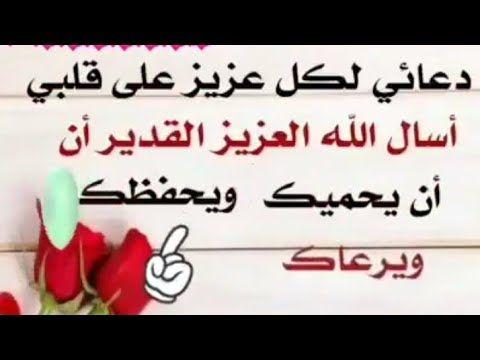 دعاء لكل غالى وعزيزعلى قلبى Youtube Pill Calligraphy Arabic Calligraphy