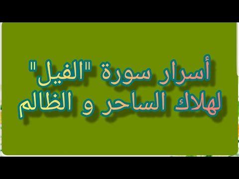 أسرار سورة الفيل لهلاك الساحر و الظالم Youtube Duaa Islam Youtube Neon Signs
