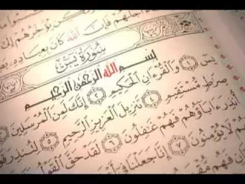 احمد العجمي سورة يس كامله Youtube Instagram Posts Arabic Calligraphy Holy Quran
