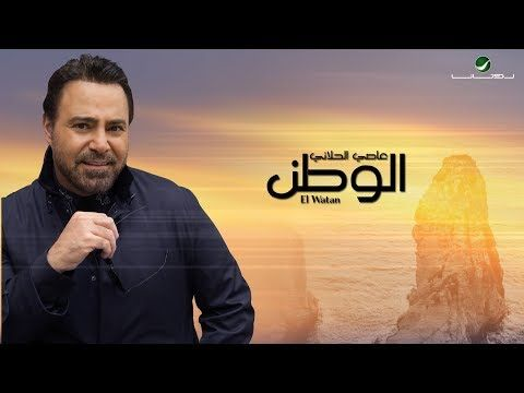 Assi El Hallani El Watan عاصي الحلاني الوطن Youtube