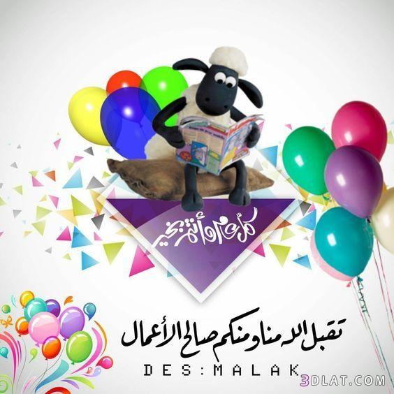 صور تهنئة عيد الاضحى المبارك 2020 اجمل تهاني بالعيد بطاقات عيد الاضحى متحركة Eid Mubarak Greetings Ramadan