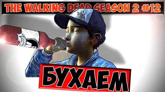The Walking Dead Season 2 #12 (Бухаем)