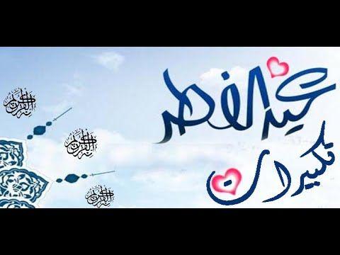 Al Sheikh Hashem Al Saqaf تكبيرات عيد الفطر2020 الله أكبر الله أكبر بأجمل صوت هاشم السقاف Youtube Ramadan Arabic Calligraphy Photoshop