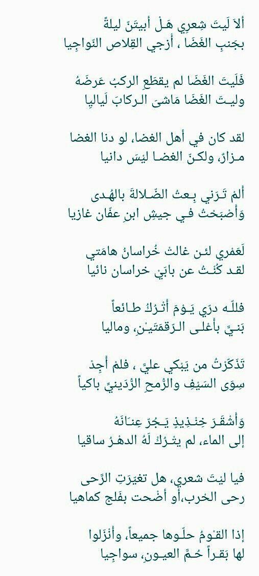 مالك بن الريب التميمي Arabic Poetry Poetry Math