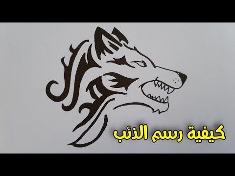 رسم سهل كيفية رسم ذئب بطريقة سهلة تعليم الرسم How To Draw A Tribal Wolf Head Tattoo Youtube Home Decor Decals Fictional Characters Art