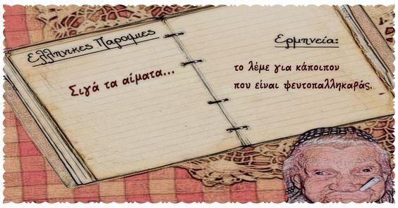 Σιγά τα αίματα | ελληνικές παροιμίες