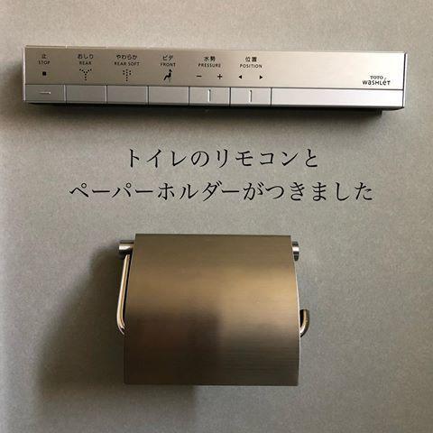 トイレのリモコンとペーパーホルダーが設置されました グレーの壁と
