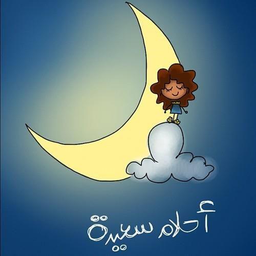 صور مكتوب عليها ليلة سعيدة Good Night Arabic Quotes Photo