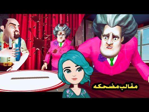 مقالب مضحكه في المعلمة الشريرة Scary Teacher 3d Chapter 4 Youtube Character Fictional Characters Art