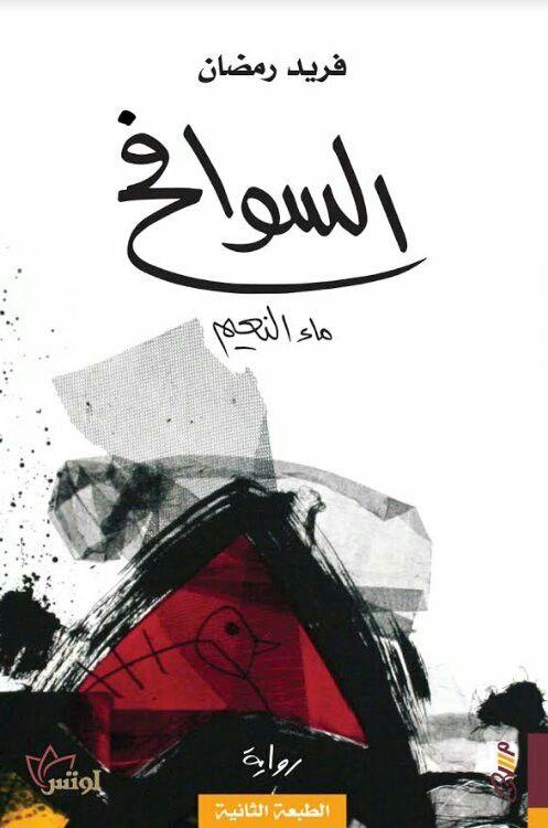 السوافح ماء النعيم فريد رمضان Arabic Books Books Darth Vader