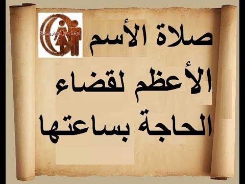 صلاة الأسم الأعظم لقضاء الحاجة بساعتها Youtube Islam Facts Quran Quotes Inspirational Islamic Phrases