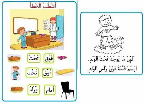 Resultat De Recherche D Images Pour تمارين القسم التحضيري تونس Kids Education Learning Arabic Education