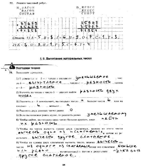 Скачать календарно-тематическое планирование по обществознанию к учебнику королькова суворова