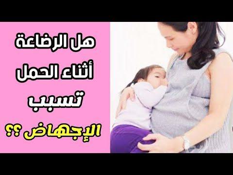 هل الرضاعة الطبيعية مع وجود حمل تؤدي الي الإجهاض هل يمكن استكمال الرضاعة الطبيعية مع الحمل Youtube Yumi