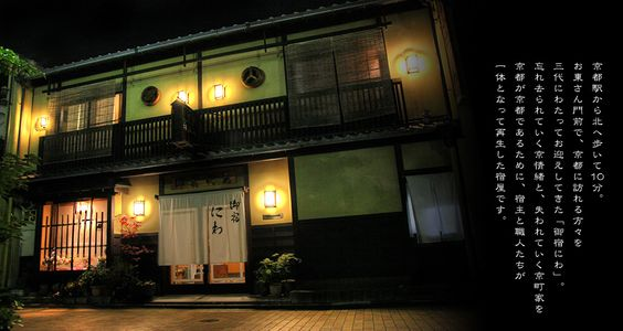 京都の旅館 御宿にわ、Kyoto