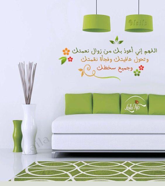 اللهم انى اعوذ بك من زوال نعمتك ةتحول عافيتك وفجأة نقمتك وجميع سخطك Lith Islamic Prayer Design