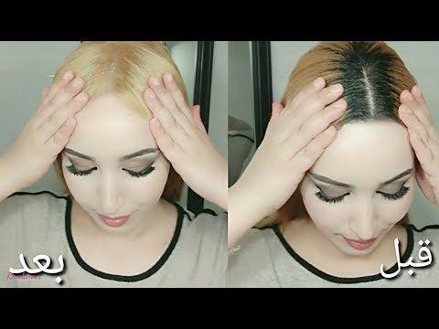 طريقة صبغ الشعر في البيت كالمحترفين خطوة بخطوة Youtube Hair Chain Necklace Fashion