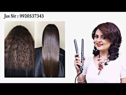 How To Do Rebonding Straightening 100 Amazing Result By Sam Ghar Per Balo Ko Sidha Kais Brazilian Hair Treatment Hair Straightening Treatment Blowout Hair