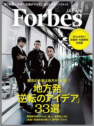 2016年4月号 | Forbes JAPAN(フォーブス ジャパン)