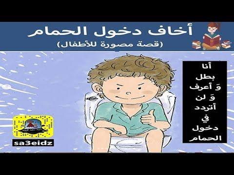 قصة تشجع الاطفال على دخول الحمام من راويتي تروي قصة تاليف سعيد الزويد Youtube Character Family Guy Fictional Characters