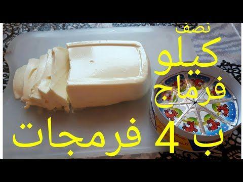 ب4 الفرمجات حضري نصف كيلو من الجبن المتعدد الاستعمالات اقتصادي بطريقة مختصرة ومذاق احسن من الجاهز Youtube Food Cooking Recipes Cooking