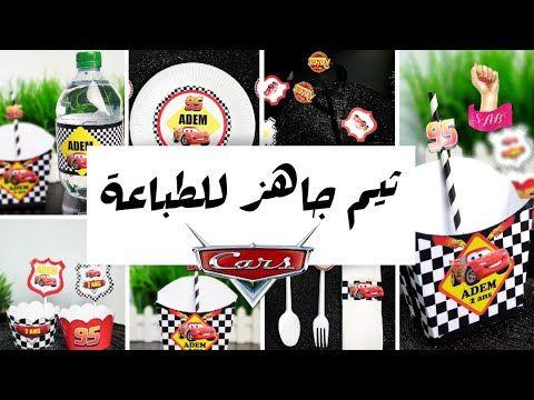 تزيين حفلة عيد ميلاد الأطفال ثيم جاهز كارز برق بنزين By Sab