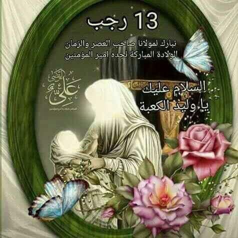 Pin By Abomohammad On مناسبات وولادات وشهادات وفيات أهل البيت عليهم السلام Decorative Plates Decor Home Decor