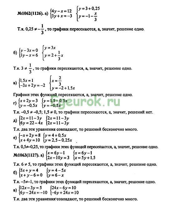 Решебник рабочей тетради по математике 4 класс т м чебатаревская
