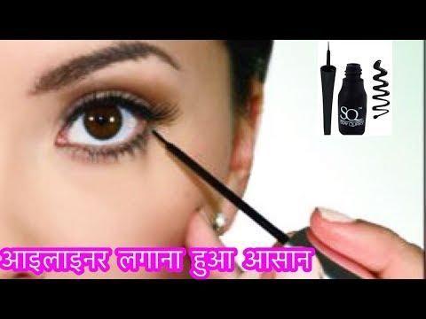 How To Apply Eyeliner Tricks To Make Kajal Smudge Proof Beginners Eye Makeup Jsuper Kaur Beginners Eye Makeup How To Apply Eyeliner Eye Liner Tricks