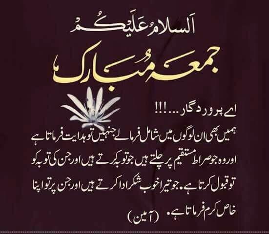 Ameen Jumma Mubarak Images Jumma Mubarak Quotes Mubarak Images