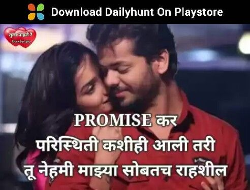 Pin By Arjun On Marathi Quotes Marathi Love Quotes Cute Crush