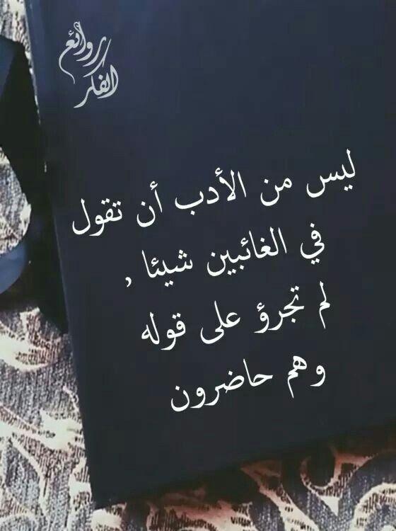 كلمات قالها الرسول صب الله عليه وسلم الغيبة Islam Facts Quotations Words