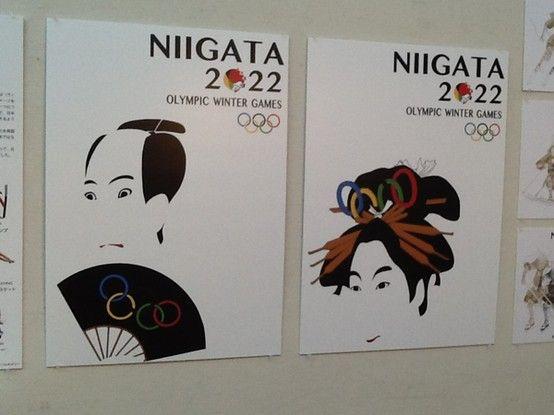 http://www.kyoto-saga.ac.jp/en/ NIGATA winter game 2022