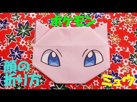 ポケモン 折り紙 ミュウ