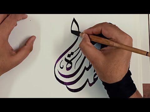 تصميم مخطوطة سارة محمد بالخط الديواني إهداء لابنتي التي أتمت عامها الأول Youtube Calligraphy Video Tribal Tattoos Calligraphy Art