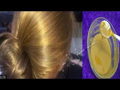اصبغي شعرك للعيد اصفر اشقر بمكونات طبيعية بدون حناء ولا اوكسجين وبدون شيب والنتيجة مذهلة مجربة ناجحة Youtube In 2020 Beauty