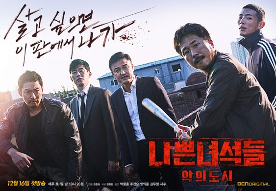 Phim những gã tồi 2: thành phố tội lỗi 2017