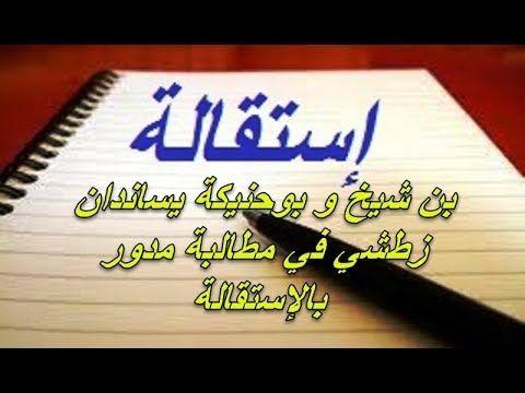بن شيخ و بوحنيكة يساندان زتشي في مطالبة مدور بالإستقالة Calligraphy Arabic Calligraphy