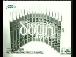 διαφημισεις 1970 - Αναζήτηση Google