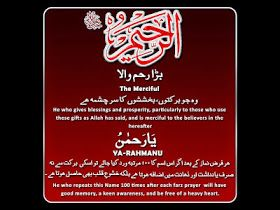 The 99 Beautiful Names Of Allah With Urdu And English Meanings October 2014 Allah Beautiful Names Of Allah Allah God
