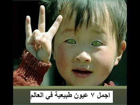 اجمل 7 عيون طبيعية في العالم Https Youtu Be Gswdc3ontzm Peace Gesture Peace